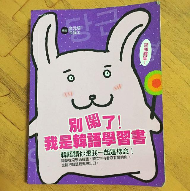 韓國旅行✈️ 別鬧了!我是韓語學習書