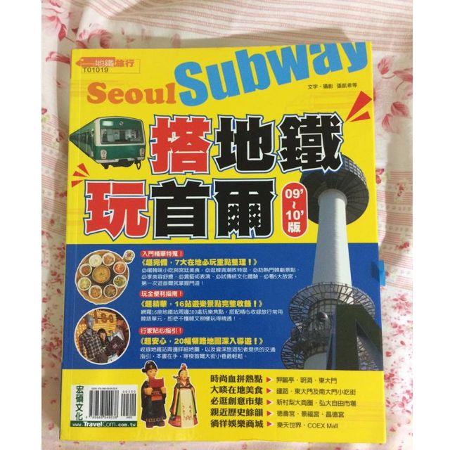搭地鐵玩首爾 Hi!SEOUL 首爾旅遊書