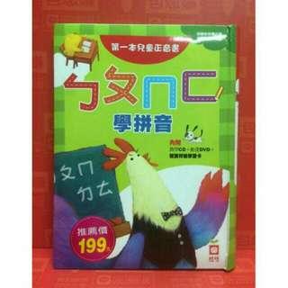 【現貨】第一本兒童正音書ㄅㄆㄇㄈ學拼音,幼福文化出版發行,(內附贈DVD+CD共2片教學用光盤)
