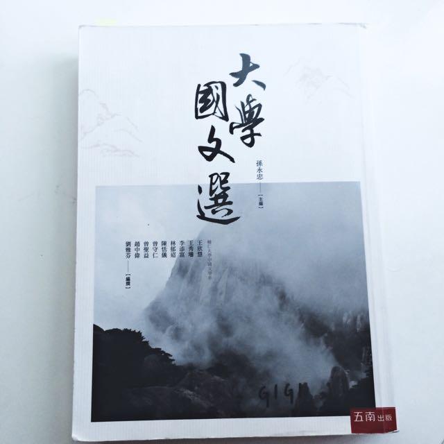 大學國文選(留)