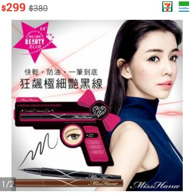(全新) Miss Hana 花娜小姐 持久超抗暈眼線液筆【精準版】0.6g 棕色