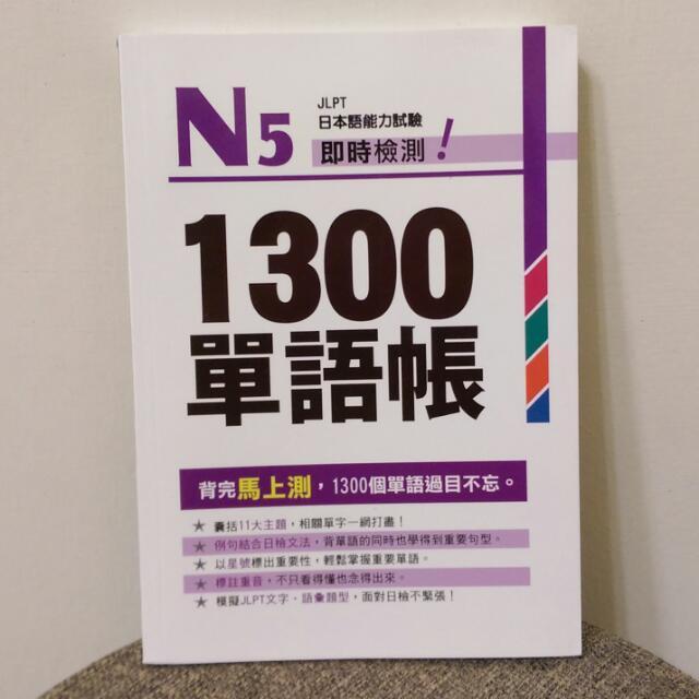 N5 1300單字帳
