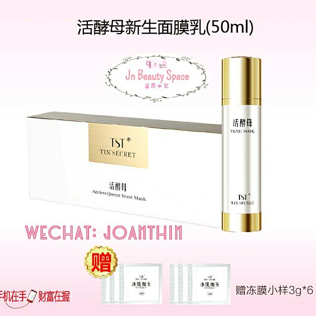 【Promotion】Tst Yeast Mask Buy 1 Free 6