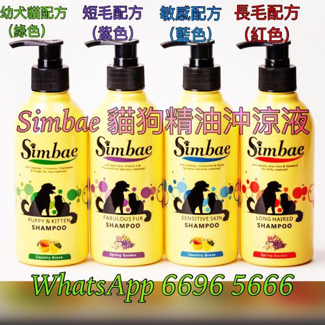 Simbae 貓 狗寵物  精油 沖涼液 用品