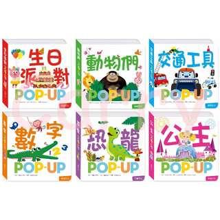POP-UP繪本故事立體書6本一套(免運費)