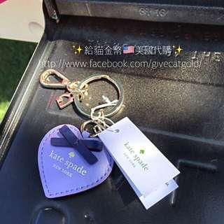 Kate Spade 真皮紫色愛心精緻鑰匙圈