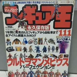 Ultraman Magazine