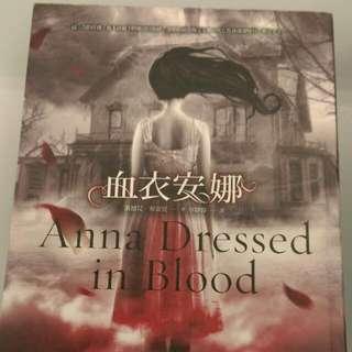 血衣安娜,含運