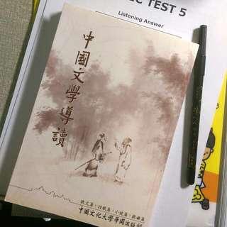 (保留中)中國文學導讀【文化大學人文通識指定用書】