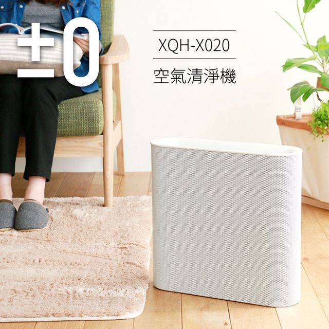 空氣清淨機 19分貝超低音 PM2.5&異味殺手 XQH-X020 極致簡約風。六折優惠中