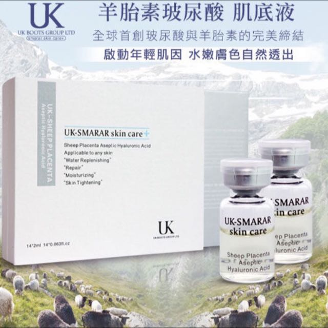 UK 肌底液 羊胎素玻尿酸