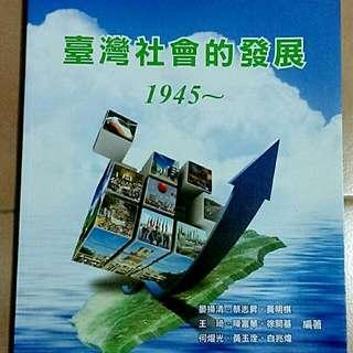 臺灣社會的發展