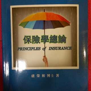 保險學總概