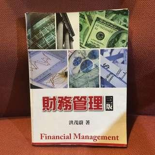 財務管理 三版