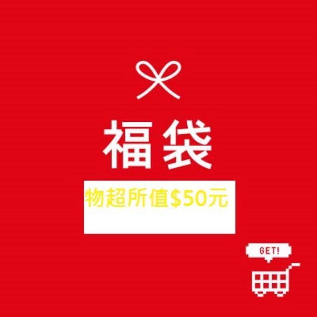 福袋79元(免運費喔!!!)