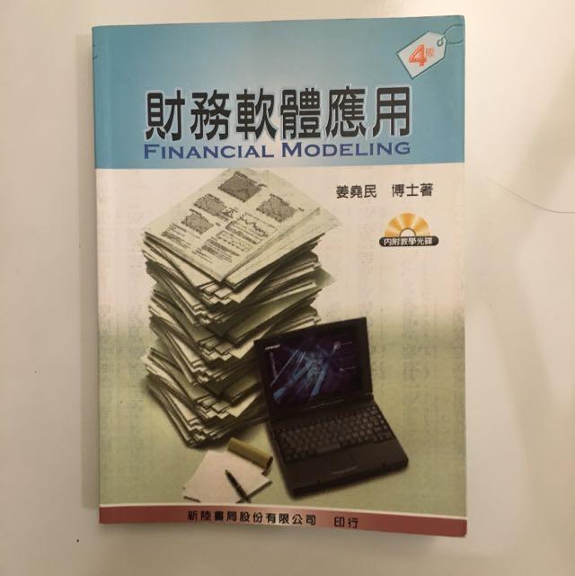 財務軟體應用