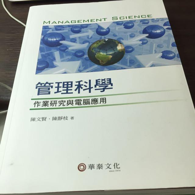 管理科學 作業研究與電腦應用