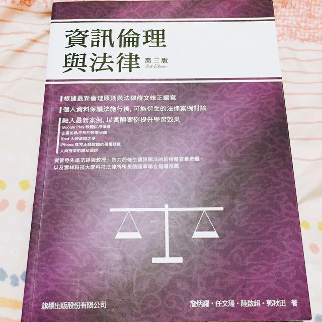 (保留中)資訊倫理與法律 第三版