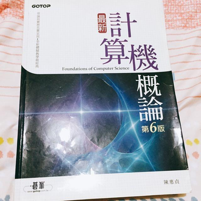 計算機概論 第六版