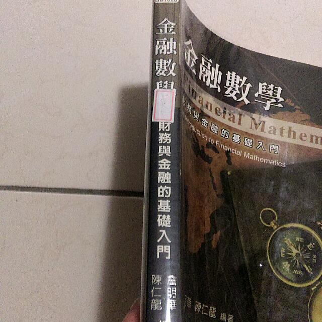 二手書《詹明華 金融數學 一版》