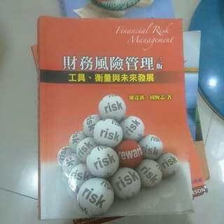 財務風險管理 陳達新 周恆志