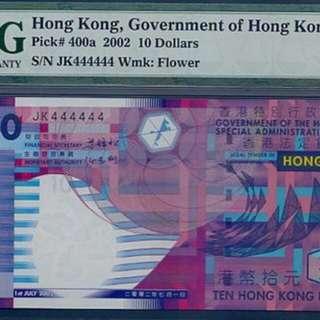 2002香港政府十元纸幣(花蟹)全勝444444高分67EPQ
