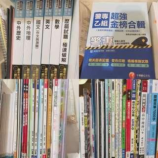 警專考試/高中各科/萬用英文單字等書籍