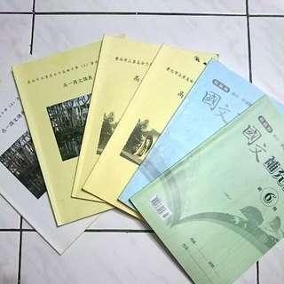 景美女中國文講義 六本合售 高一~高三 指考 學測 準備考試用書