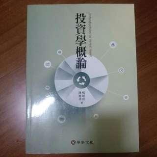 投資學概論 陳勝源 楊朝成