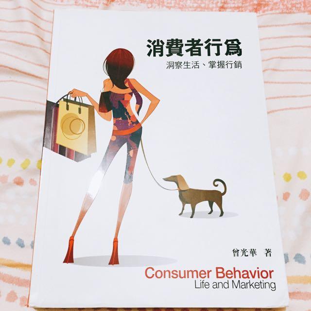 (保留中)消費者行為