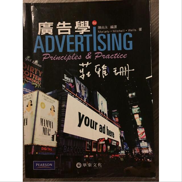 廣告學 第八版