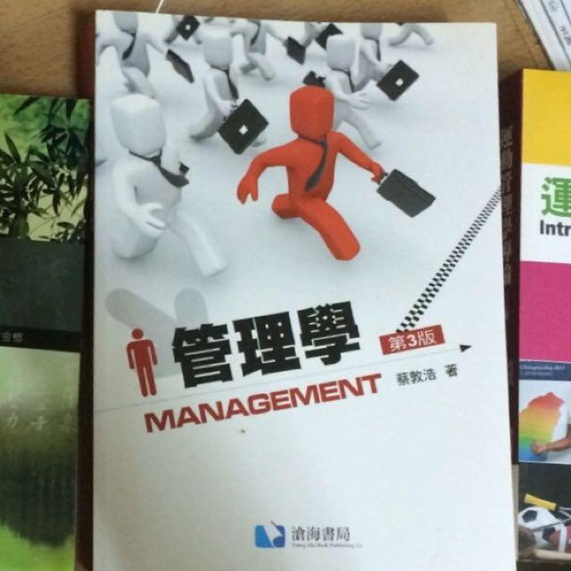 管理學 第三版