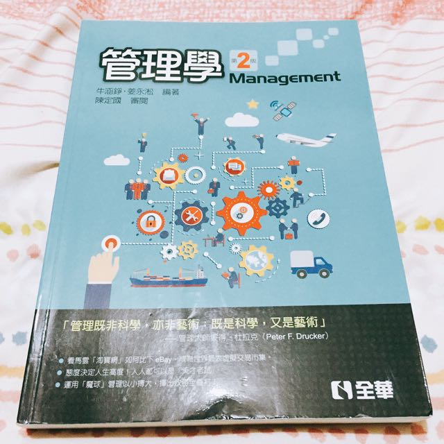 管理學 第二版