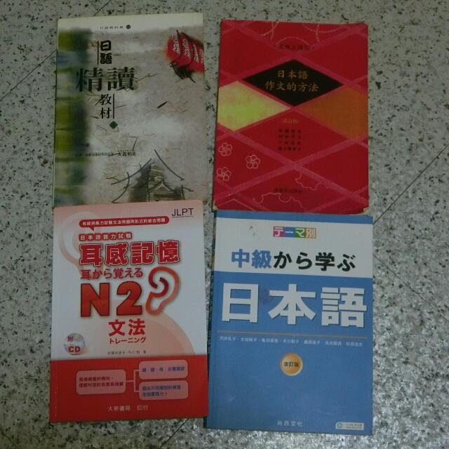 大學書籍 日語 日文科系相關用書