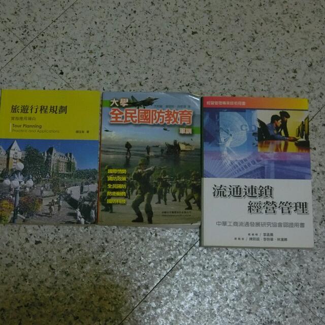 大學書籍 旅遊觀光 通識軍訓 經營管理 課本