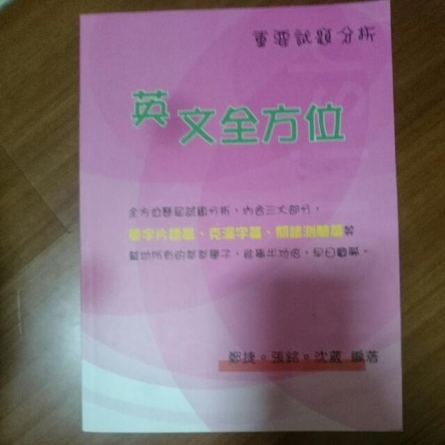 英文全方位 插大 轉學考 英文 練習題