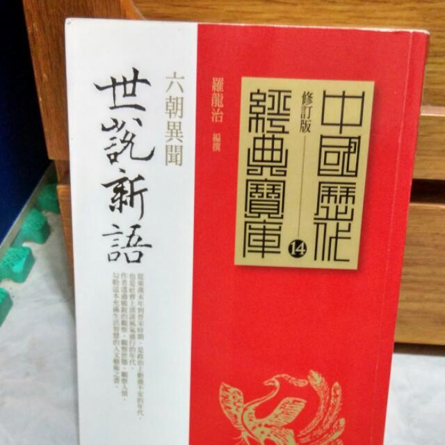 【Book】世說新語 六朝異聞 羅龍治