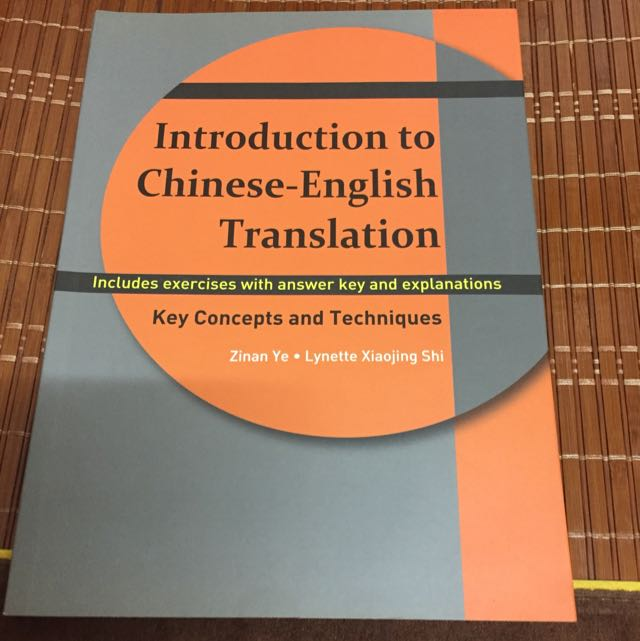 Introduction to Chinese-English translation 中英翻譯
