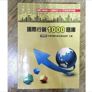 國際行銷1000題庫