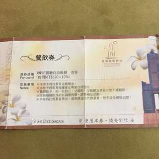 君鴻國際酒店洦麗廳餐券