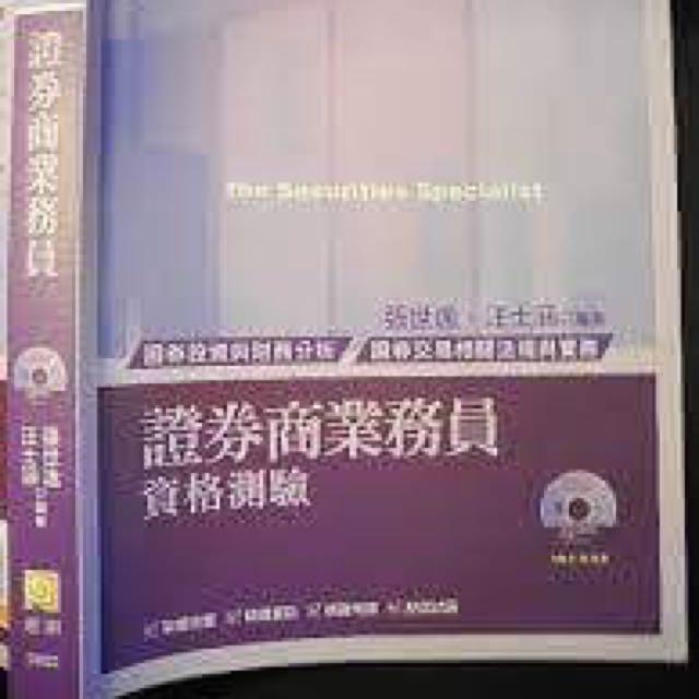 證券商業務員 考用出版