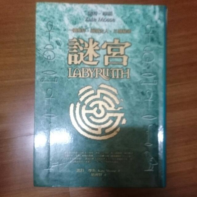 謎宮 小說