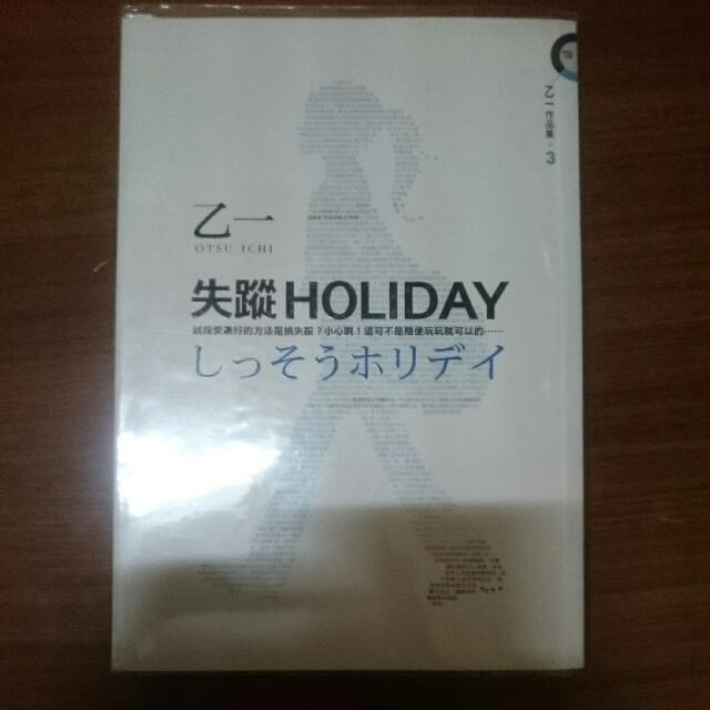 失蹤Holiday 乙一