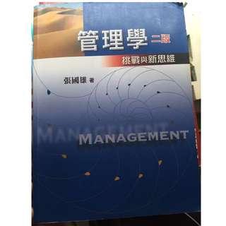管理學:挑戰與新思維(第2版)
