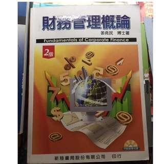 財務管理概論 2版 姜堯民
