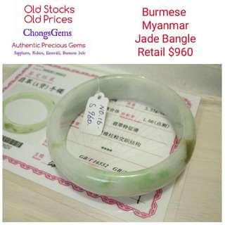#16 Burmese Myanmar Jade Bangle  缅甸翡翠玉手环  Certificate 证书