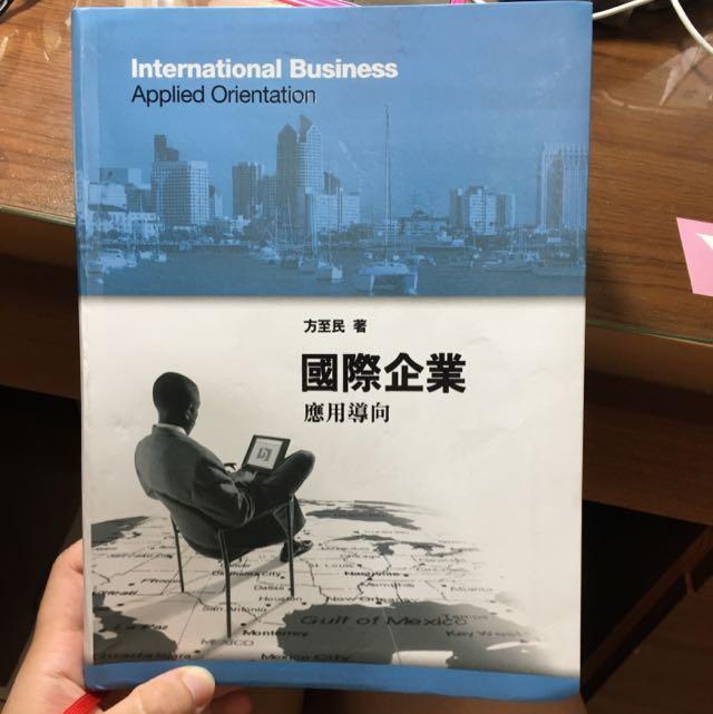 (保留中)國際企業導向 方至民