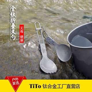 Titanium spork
