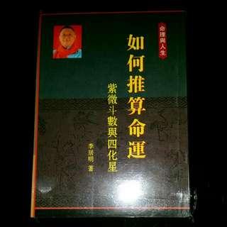 李居明 Li Ju Ming Fortune Telling Book