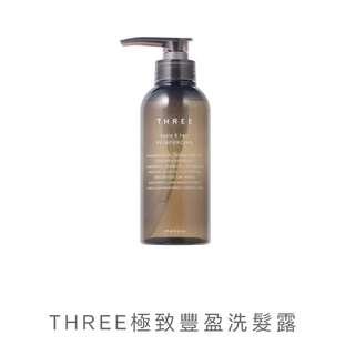 (現貨)THREE 極致豐盈洗髮精
